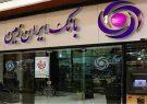 عدم نظارت بر بانک ایران زمین و کسری منابع ۱۳ هزار میلیارد تومانی در این بانک