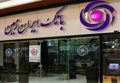 عدم نظارت بر بانک ایران زمین و کسری منابع 13 هزار میلیارد تومانی در این بانک