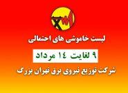 لیست خاموشی احتمالی برق شهر تهران