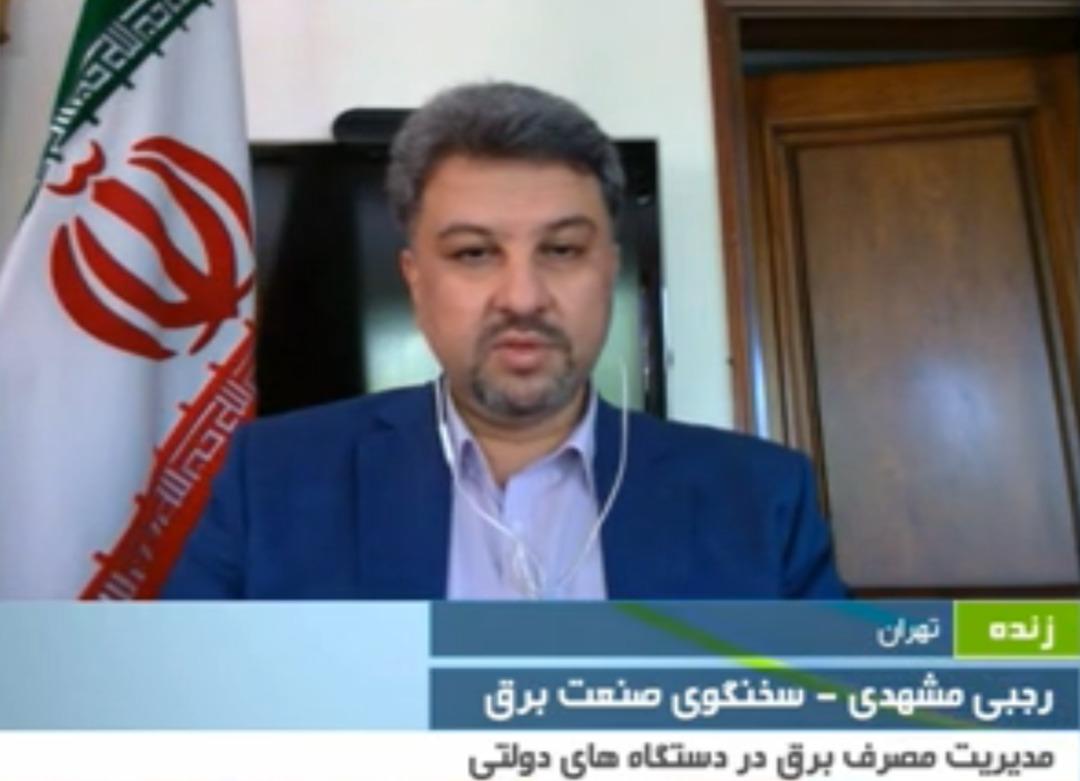 هشدار سخنگوی صنعت برق ایران به سازمانهای پرمصرف برق