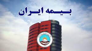تعهد بیمه ایران به انجام مسئولیت های اجتماعی در دوران سخت شیوع کرونا