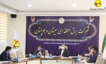 برگزاری جلسه بررسی استخراج غیر قانونی رمز ارزها در سیستان و بلوچستان